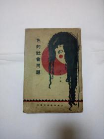 民国十九年十二月初版 《色的社会问题》 林众可著 封面独特漂亮 这种书比较少见 上海华通书局(此书来价高,看好再买!)