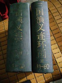 三国演义 连环画 第一册第三册精装