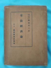 华侨经济论-福田省三著,1942年第三版,硬精装