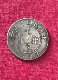 中华民国十三年广东造省【貮毫银币】