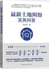 最新土地纠纷实务问答 9787112251773 张庆华 中国建筑工业出版社 蓝图建筑书店