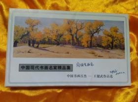 中国现代书画名家精品集 明信片 中国书画百杰-王健武作品选 8张全 作者签名 私藏品佳