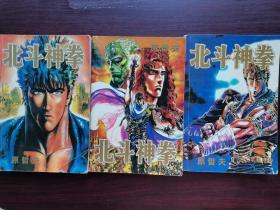 北斗神拳1-3集