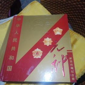 中华人民共和国元帅邮票珍藏纪念册