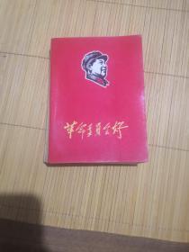 革命委员会好(64开平装)