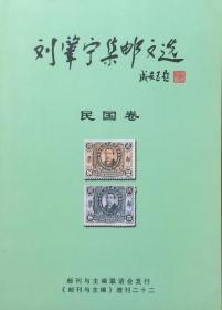 刘肇宁集邮文选(民国卷)