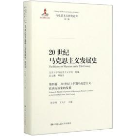 20世纪马克思主义发展史(第四卷):20世纪上半期马克思主义在西方国家的发展(马克思主义研究论库