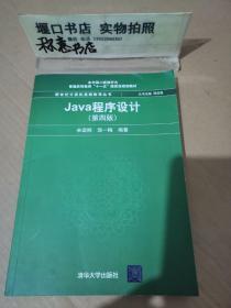 Java程序设计(第4版)