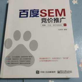 百度SEM竞价推广:策略、方法、技巧与实战