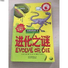 可怕的科学·经典科学系列:进化之谜
