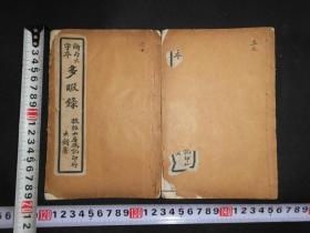 《多暇录》两本全,民国白纸石印,纸白墨润,阅读赏心悦目,内容是清代文坛轶事,论诗谈画之雅。书号66号
