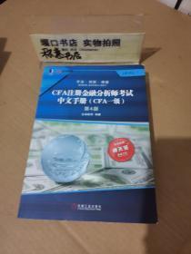 CFA注册金融分析师考试中文手册(CFA一级 第4版)