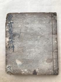 清代宗教手抄本:灵宝玉阳赈济科,(K205)