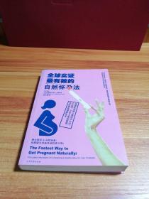 全球实证最有效的自然怀孕法