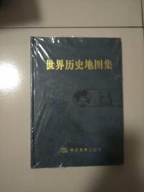 精装本 世界历史地图集 库存书 磕碰 参看图片