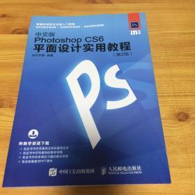 中文版Photoshop CS6平面设计实用教程 第2版