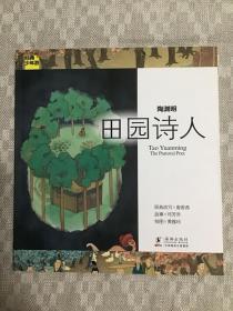 经典少年游-陶渊明 田园诗人