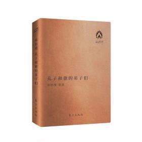 【正版】孔子和他的弟子们(袖珍版精装)南怀瑾 皮面口袋版文化堪称《论语别裁》精华版平凡可爱真实的孔子 东方