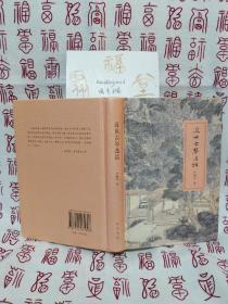 【作者签名】园田文库:近世古琴逸话