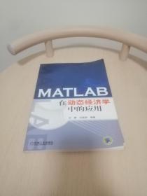 MATLAB在动态经济学中的应用