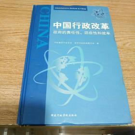 中国行政改革:政府的责任性、回应性和效率