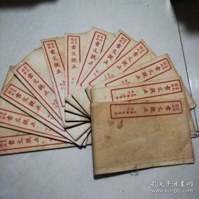 言文对照《古文观止》(12册全)民国14年上海广益书局印行