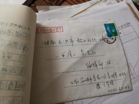 云南文史馆员 兰华增 手稿 《刘文典的辩亡诗》附实寄封
