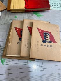 中国人民大学法学院教授:赵中孚 50年代手写笔笔6本(政治经济学)