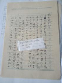 中国内地作家张天民毛笔信札一通7页16开