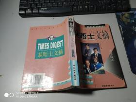 泰晤士文摘:读者珍藏本