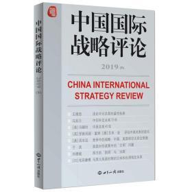 中国国际战略评论