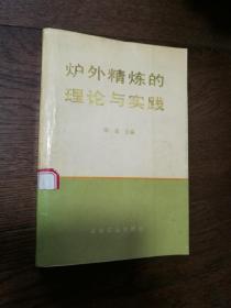 炉外精炼的理论与实践(馆藏书,书内笔画横线)