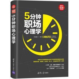 5分钟职场心理学(新时代·职场新技能)