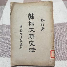 韩柳文研究法