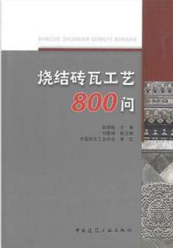 烧结砖瓦工艺800问 9787112248766 赵镇魁 中国建筑工业出版社 蓝图建筑书店