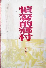 长篇小说《愤怒的乡村》鲁彦遗作 1948年10月上海中兴出版社初版 *封面木刻刃锋*乡土文学经典