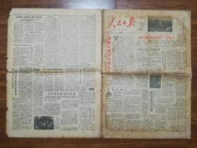 人民日报 1980年1月1日(1—8版)