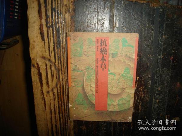 抗癌本草,外文原版,湖南科学技术出版社,出版,母书,具体看图
