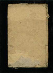 清代或者民国木刻本:诗经礼注大全▪诗经 (卷之六、卷之七)1册(相当于小16开)