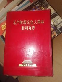 毛泽东选集第五卷(包着无产阶级文化大革命胜利万岁的书皮)