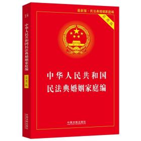 中华人民共和国民法典婚姻家庭编(实用版)