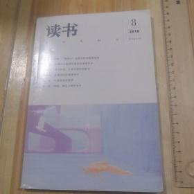 读书  2019/8【8元包邮。新疆西藏除外】