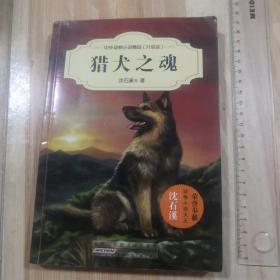 猎犬之魂(升级版)【8元包邮。新疆西藏除外】