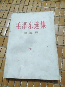 毛泽东选集第五卷(后几项有小点水迹)