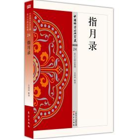 中国佛学经典宝藏·禅宗类·24:指月录