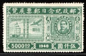 实图扫描民国纪念邮票 民纪27 邮政日邮展5000元绿有齿新票