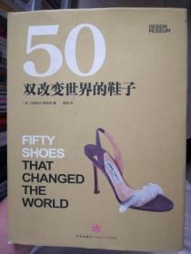 50双改变世界的鞋子