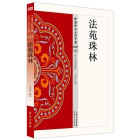 中国佛学经典宝藏:法苑珠林9787506086400东方王邦维