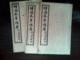 A84,民国插图石印本医学古籍:增图本草备要,线装3册卷一下到卷八,缺卷1前15页,印刷精良,大量插图