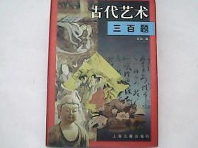 古代艺术三百题(精装)